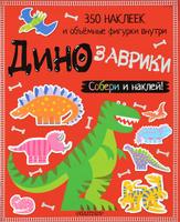 Купить Динозаврики (+ наклейки), Книжки с наклейками