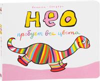 Купить Нео пробует все цвета, Зарубежная литература для детей