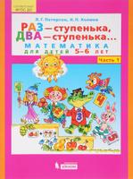 Купить Раз - ступенька, два - ступенька... Математика для детей 5 - 6 лет. Часть 1, Математика и счет