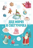 Купить Дед Мороз и Снегурочка (+ наклейки), Книжки с наклейками