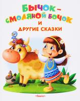 Купить Бычок-смоляной бочок и другие сказки, Русские народные сказки