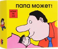Купить Папа может! (комплект из 3 книг), Зарубежная литература для детей