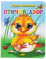 Купить Птичий двор, Первые книжки малышей