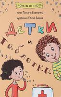 Купить Детки и таблетки, Первые книжки малышей