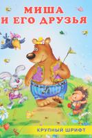 Купить Миша и его друзья, Русская литература для детей