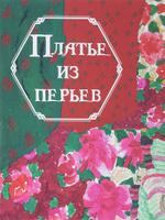 Купить Платье из перьев, Зарубежная литература для детей