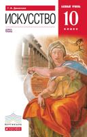 Купить Искусство.10 класс. Учебник, Федеральный перечень учебников 2017/2018