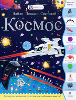 Купить Космос, техника, транспорт