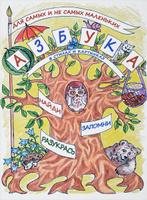 Купить Азбука в стихах и картинках: найди, запомни, разукрась. Для самых и не самых маленьких, Азбуки и буквари