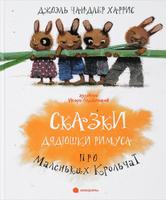 Купить Сказки Дядюшки Римуса про Маленьких Крольчат, Зарубежная литература для детей