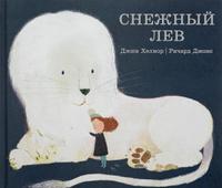 Купить Снежный лев, Зарубежная литература для детей