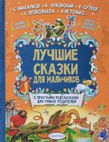 Купить Лучшие сказки для мальчиков, Русская литература для детей