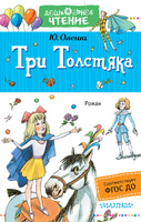 Купить Три толстяка, Русская литература для детей