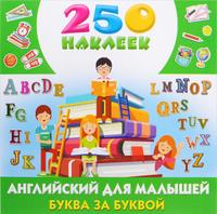 Купить Английский для малышей. Буква за буквой (+ наклейки), Английский язык