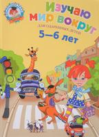 Купить Изучаю мир вокруг. Для одаренных детей 5-6 лет, Окружающий мир