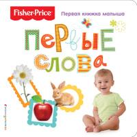 Купить Fisher Price. Первые слова. Первая книжка малыша, Первые книжки малышей