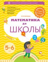 Купить Математика до школы. 5-6 лет. Рабочая тетрадь. Часть 1, Математика и счет