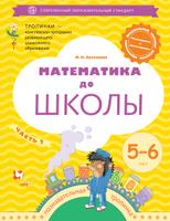 Купить Математика до школы. 5-6 лет. Рабочая тетрадь. Часть 2, Математика и счет