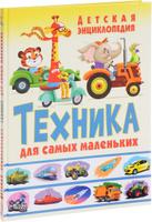 Купить Техника для самых маленьких. Детская энциклопедия, Космос, техника, транспорт