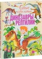 Купить Самые известные динозавры и рептилии, Доисторическая жизнь. Динозавры