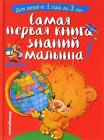 Купить Самая первая книга знаний малыша. Для детей от 1 года до 3 лет, Познавательная литература обо всем