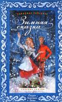 Купить Зимняя сказка, Зарубежная литература для детей