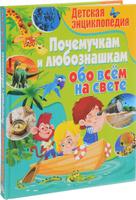 Купить Детская энциклопедия. Почемучкам и любознашкам обо всём на свете, Познавательная литература обо всем