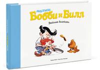 Купить Малыш Бобби и Билл. Весёлые блинчики, Комиксы для детей