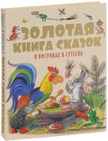 Купить Золотая книга сказок в рисунках В. Сутеева, Русская литература для детей