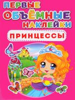 Купить Первые объемные наклейки. Принцессы, Книжки с наклейками