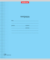 Купить Erich Krause Набор тетрадей Классика 18 листов в клетку 10 шт цвет голубой, Тетради