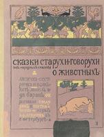 Купить Сказки старухи-говорухи о животных, Русские народные сказки