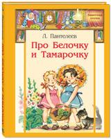 Купить Про Белочку и Тамарочку. Рассказы, Русская литература для детей