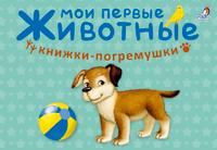 Купить Мои первые животные. Книжки-погремушки, Первые книжки малышей