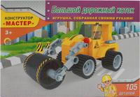 Купить Рыжий Кот Конструктор Большой дорожный каток, Guangdong Ausini Toys Industry CO., Ltd (Гуандонг Аусини Тойз Индастри Ko Лтд), Конструкторы