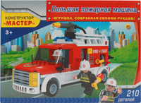 Купить Рыжий Кот Конструктор Большая пожарная машина, Guangdong Ausini Toys Industry CO., Ltd (Гуандонг Аусини Тойз Индастри Ko Лтд), Конструкторы