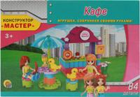Купить Рыжий Кот Конструктор Кафе, Guangdong Ausini Toys Industry CO., Ltd (Гуандонг Аусини Тойз Индастри Ko Лтд), Конструкторы