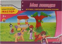 Купить Рыжий Кот Конструктор Моя лошадка, Guangdong Ausini Toys Industry CO., Ltd (Гуандонг Аусини Тойз Индастри Ko Лтд), Конструкторы