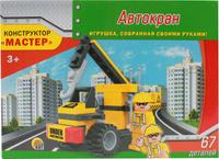 Купить Рыжий Кот Конструктор Автокран, Guangdong Ausini Toys Industry CO., Ltd (Гуандонг Аусини Тойз Индастри Ko Лтд), Конструкторы