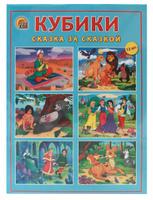 Купить Рыжий Кот Кубики Сказка за сказкой, Развивающие игрушки