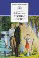Купить Честное слово, Русская литература для детей
