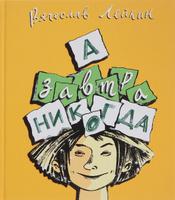 Купить А завтра никогда, Русская литература для детей