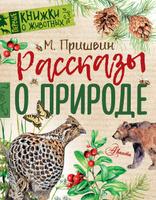 Купить Рассказы о природе, Повести и рассказы о животных