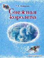 Купить Снежная королева, Зарубежная литература для детей