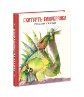 Купить Скатерть-самобранка. Русские сказки, Русские народные сказки