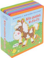 Купить Кто сказал И-го-го. Книжка-игрушка, Первые книжки малышей