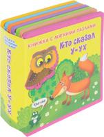 Купить Кто сказал У-ух. Книжка-игрушка, Первые книжки малышей