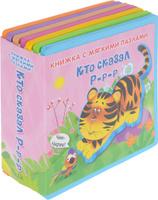 Купить Кто сказал Р-р-р. Книжка-игрушка, Первые книжки малышей