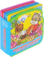Купить Потешки для малышей. Ладушки-ладушки. Книжка-игрушка, Песенки, потешки, скороговорки