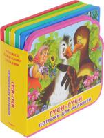 Купить Потешки для малышей. Гуси-гуси. Книжка-игрушка, Песенки, потешки, скороговорки